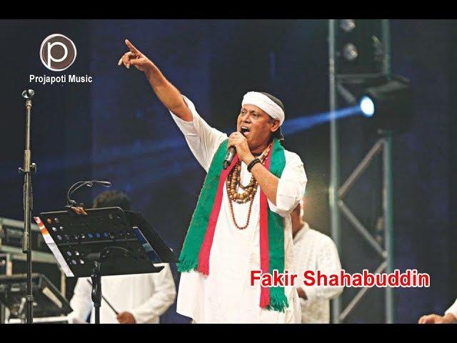 Bangla Baul Gaan   Fakir Shahabuddin   ফকির শাহাবুদ্দিনের জীবনর সেরা গান   2472