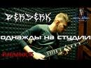 Ragnarock - Berserk / Однажды на студии ( Denny T . Production )