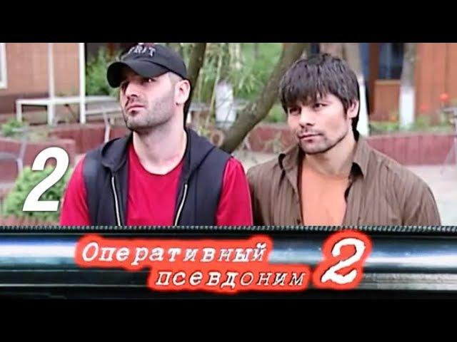 Оперативный псевдоним. 2 сезон: Код возвращения. 2 серия (2005). Боевик, криминал @ Русские сериалы