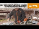 Мотопилы STIHL снятие и очистка крышки цепной звездочки направляющей шины и пильной цепи набор сре