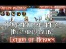 Legion of Heroes [Гайды] - Формация пати/Кто актуален?