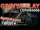 Fallout 4★Фоллаут 4►серия 008★Потерялся в Конкорде★Выживание Прохождение Обзор Letsplay