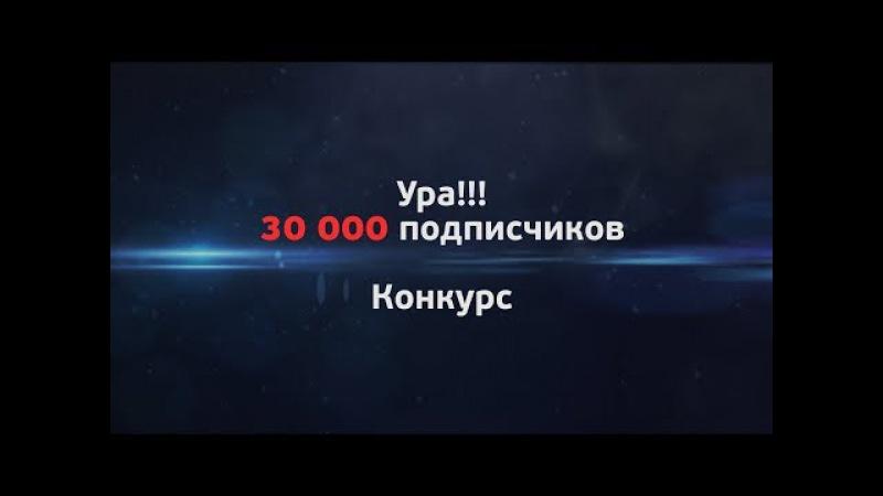 УраУ нас 30000 подписчиков.Внимание конкурс.