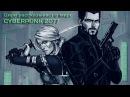 Цири рассказывает о мире Cyberpunk 2077 Ведьмак 3 Дикая Охота
