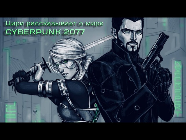 Цири рассказывает о мире Cyberpunk 2077 (Ведьмак 3: Дикая Охота)