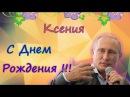 Путин поздравил Ксению ! Видео поздравление с Днем Рождения Ксения