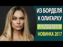 ФИЛЬМ КЛАСС, СМОТРЕТЬ ВСЕМ Из борделя к олигарху Русские мелодрамы 2017,
