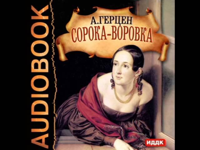 2000907 01 Аудиокнига. Герцен А.И. Сорока-воровка
