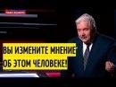 Внезапно! Кандидат в президенты и доктор наук Бабурин под орех РАЗДЕЛАЛ Соловьева! Даже крыть нечем!