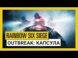 Tom Clancys Rainbow Six Осада - Outbreak: Трейлер «Капсула»