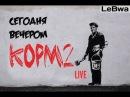KOPM2. Подготовка к операции GEOSTORM. Наступления. 5 сезон. 5 серия.