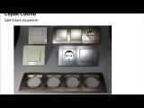 Вебинар АББ_Cosmo электроустановочные изделия АББ в доступном ценовом сегменте.