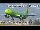 Подробно о Боинг 737 Boeing 737 Мануал Часть 2 Топливная система и двигатели