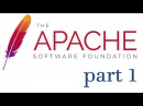 Установка Apache на Windows. Настройка Apache Windows