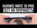 Huawei Mate 10 Pro - Тест на прочность