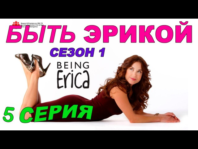 Быть Эрикой 5 серия (Сезон 1)