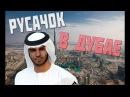 Русачок в Дубае Выпуск 1 удар по мащкам и скрепам