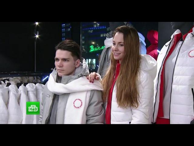 Скотч и белые полосы как выглядит нейтральная форма российских олимпийцев 23 01 2018