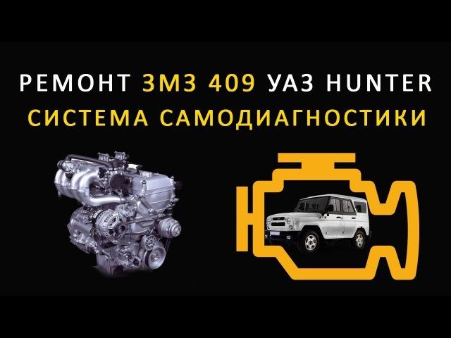 Система самодиагностики двигатель ЗМЗ 409 на УАЗ Хантер (Hunter).