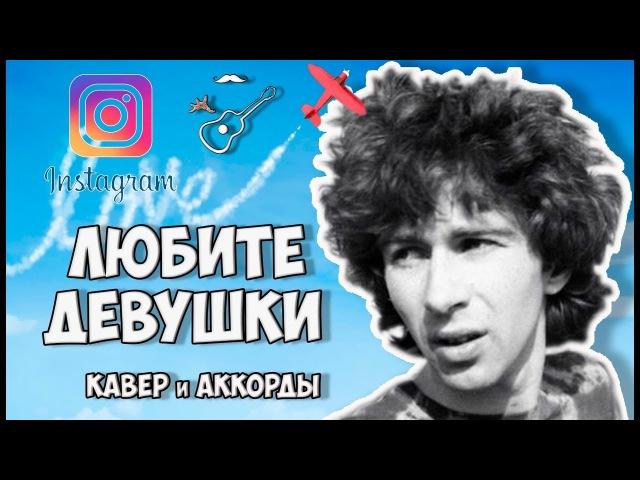 БРАВО - ЛЮБИТЕ ДЕВУШКИ (аккорды) cover by Играй, как Бенедикт! 5