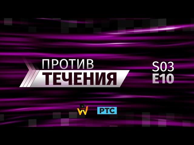 Против течения (S03E10) Спецвыпуск к 8 марта