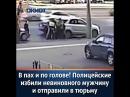 Полицейские избили невиновного мужчину и отправили в тюрьму.
