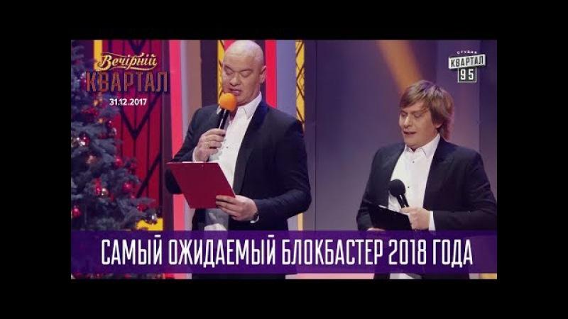 Самый ожидаемый блокбастер 2018 года - Новогоднее Политическое Дискавери 2018