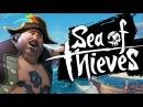 ЛУЧШАЯ ИГРА ПРО ПИРАТОВ Sea of Thieves