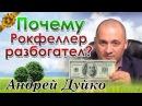 Секрет Рокфеллеров. Как привлечь деньги Андрей Дуйко. Магия денег школы Кайлас
