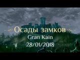 Осады замков на Gran Kain 28.01.18 в Lineage 2 Classic