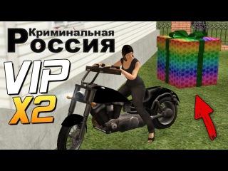 AMAZING RP - VIP НА ХАЛЯВУ? ЧТО В ПОДАРКАХ?! (CRMP)