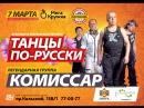 2018/03/07 группа КОМИССАР в МеагКружке