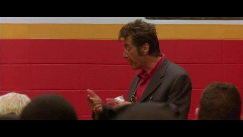 Речь Тони ДАмато Аль Пачино из фильма Каждое воскресенье