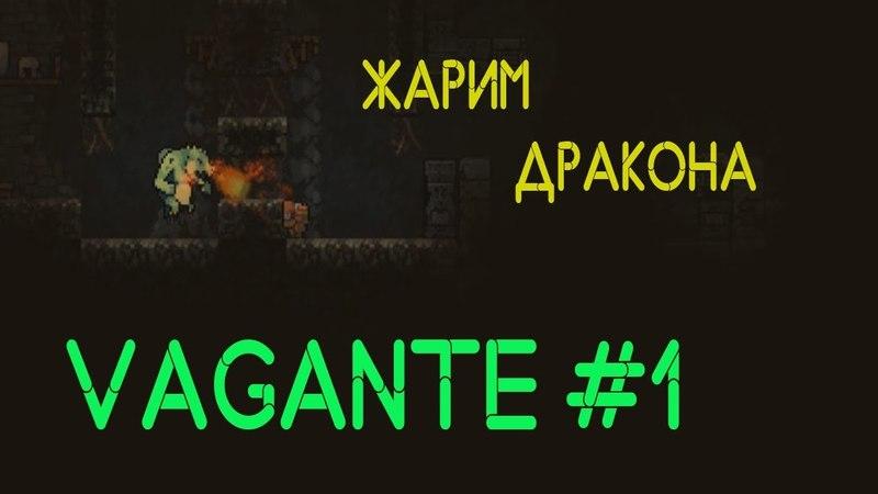 ПОЧТИ ГАЙД VAGANTE 1
