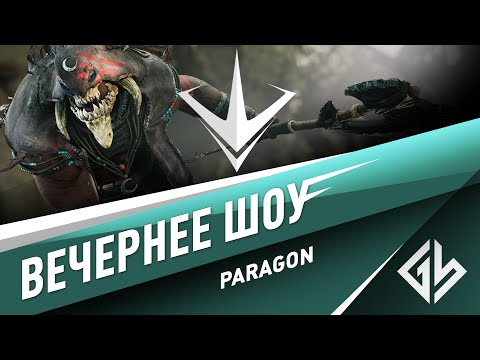 Вечернее шоу: Paragon