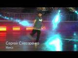 LOOK - лучший Hip-Hop танцор Беларуси