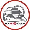 Мосавтоподбор. Подбор автомобилей в Москве и МО