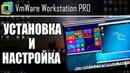VmWare Workstation Виртуальная Машина Установка и Настройка в Windows 10 UnderMind