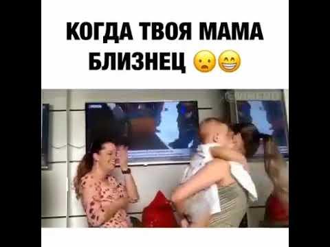 Когда твоя мама близнец