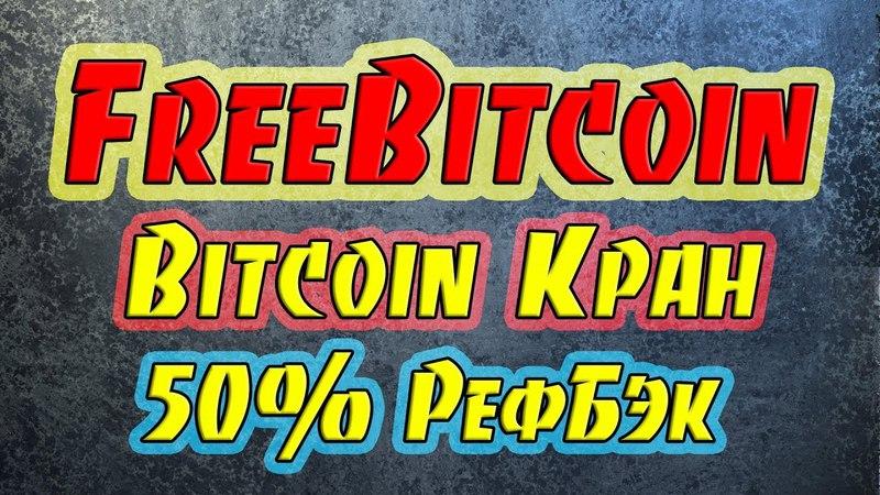 FreeBitco.In - Отзывы и обзор крана по раздаче криптовалюты Bitcoin (BTC)