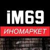 Иномаркет69 ( iM69)