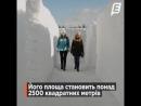 Найбільший у світі сніговий лабіринт