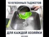 10 кухонных гаджетов для каждой хозяйки.