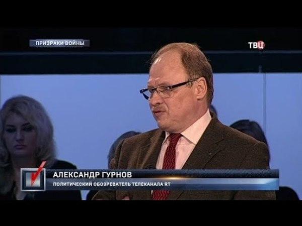 Право голоса_18-04-18_Призраки войныМИД Франции обвинил Россию и Сирию в отказе в доступе к месту предполагаемой химатаки сотрудникам ОЗХО. .