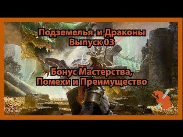 Подземелья и Драконы. Выпуск 3.