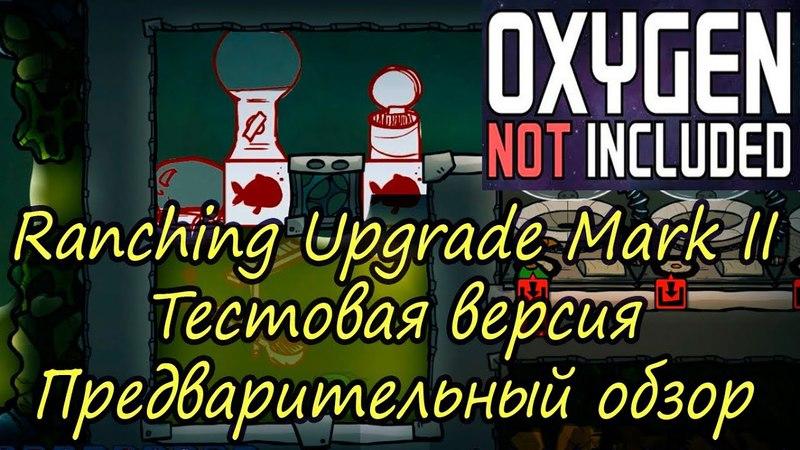 Oxygen Not Included Ranching Upgrade Mark II. Тестовая версия. Краткий предварительный обзор