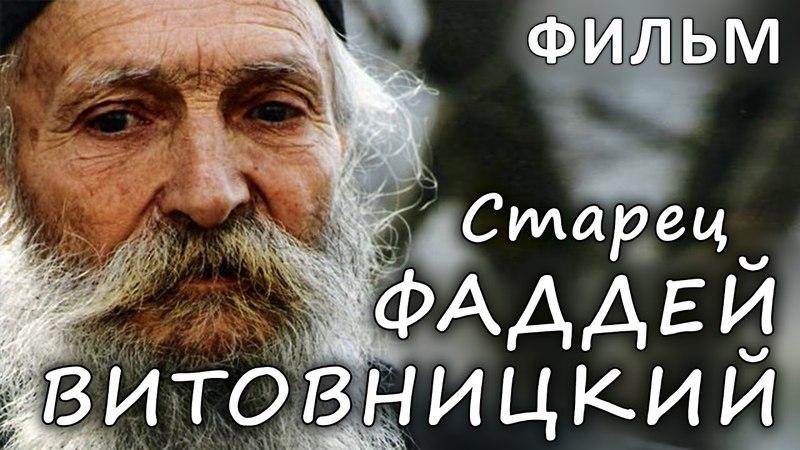 Старец ФАДДЕЙ Витовницкий. 'Каковы мысли твои, такова и жизнь твоя' ( на русском голос титры )