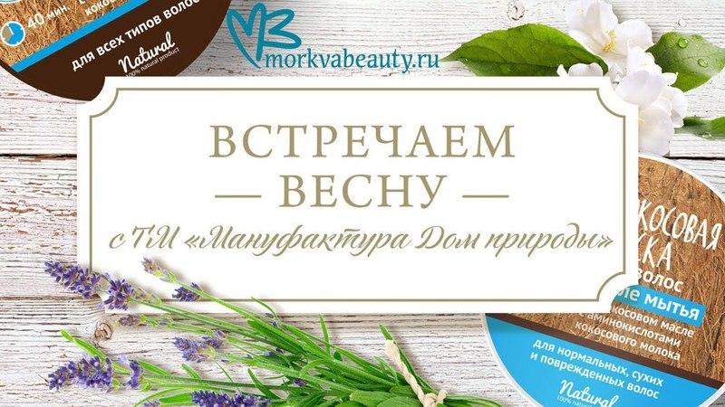 Мануфактура Дом Природы - Новинки и Подарки к 8 марта - Крымская косметика