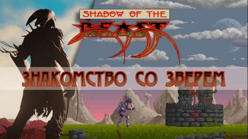 Shadow of the Beast — знакомство со зверем