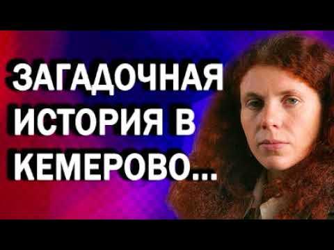 Юлия Латынина Зaгaдoчнaя иcтopия в Keмepoвo Код Доступа 31 03 2018